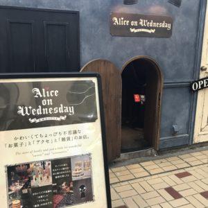 【水曜日のアリス(アリスオンウエンズディ)】大須商店街の有名なお店( *´艸`)